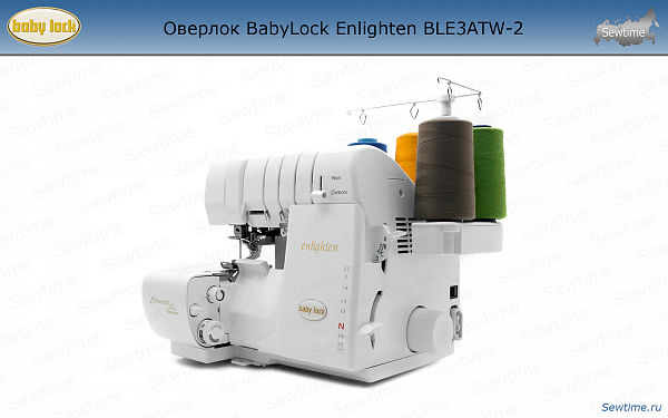 Оверлок BabyLock Enlighten BLE3ATW-2