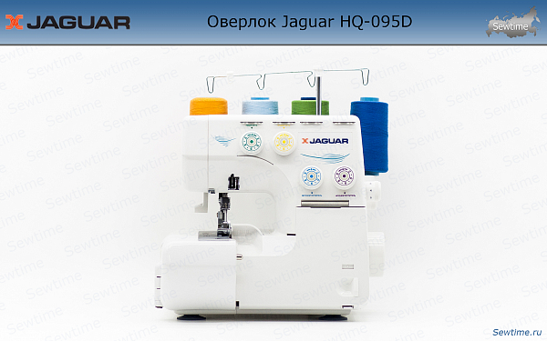 Оверлок Jaguar HQ-095D